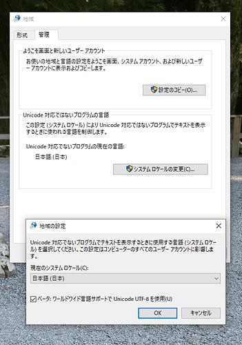 Windows10の地域設定