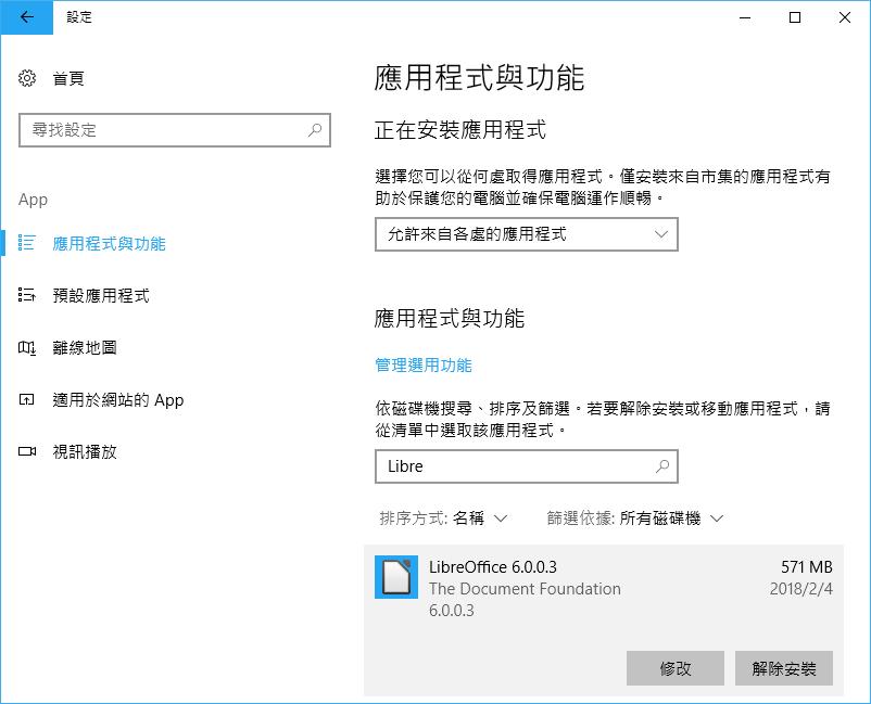 Windows 10操作畫面