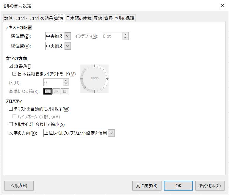 無題 1 日本語縦書きレイアウトモードON セルの書式設定