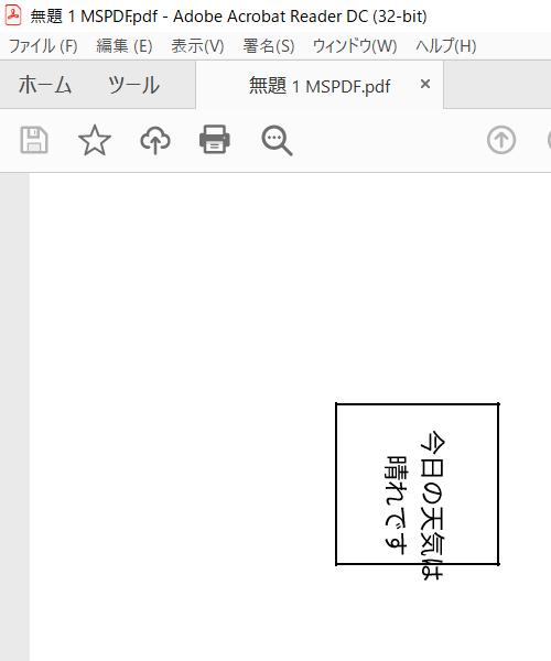 無題 1 日本語縦書きレイアウトモードON MSPDF