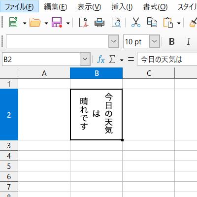 無題 1 日本語縦書きレイアウトモードON UI表示