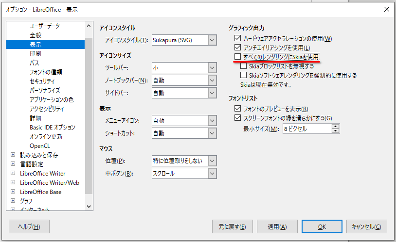 オプション・すべてのレンダリングにSkiaを使用